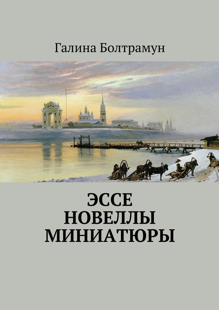 Галина Болтрамун бесплатно