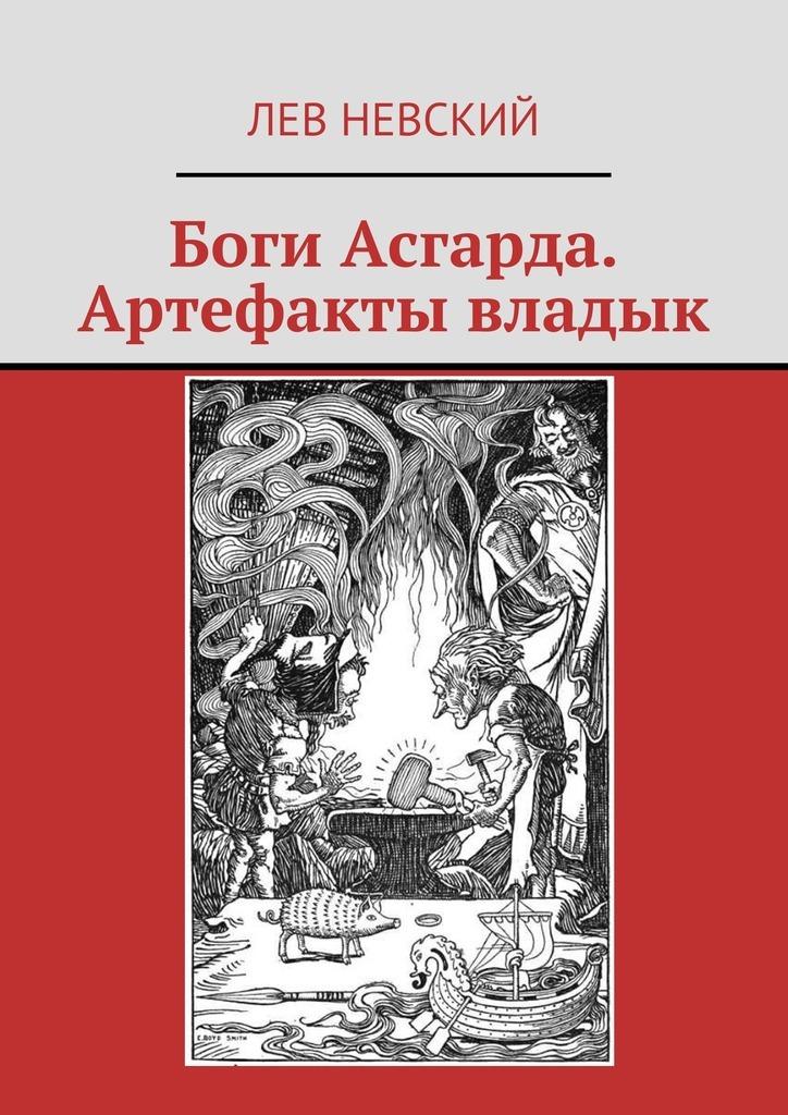 Лев Невский Боги Асгарда. Артефакты владык