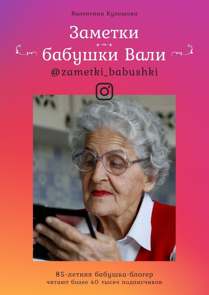 Валентина Кулешова Заметки бабушки Вали цены