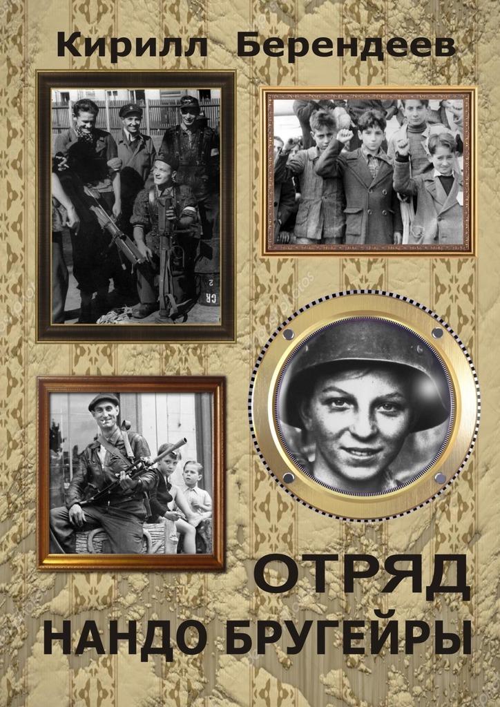 Кирилл Берендеев - Отряд Нандо Бругейры