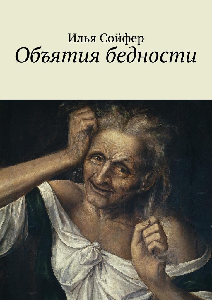 Илья Сойфер - Объятия бедности