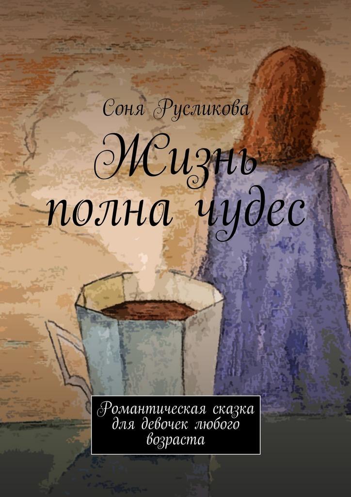Соня Русликова бесплатно