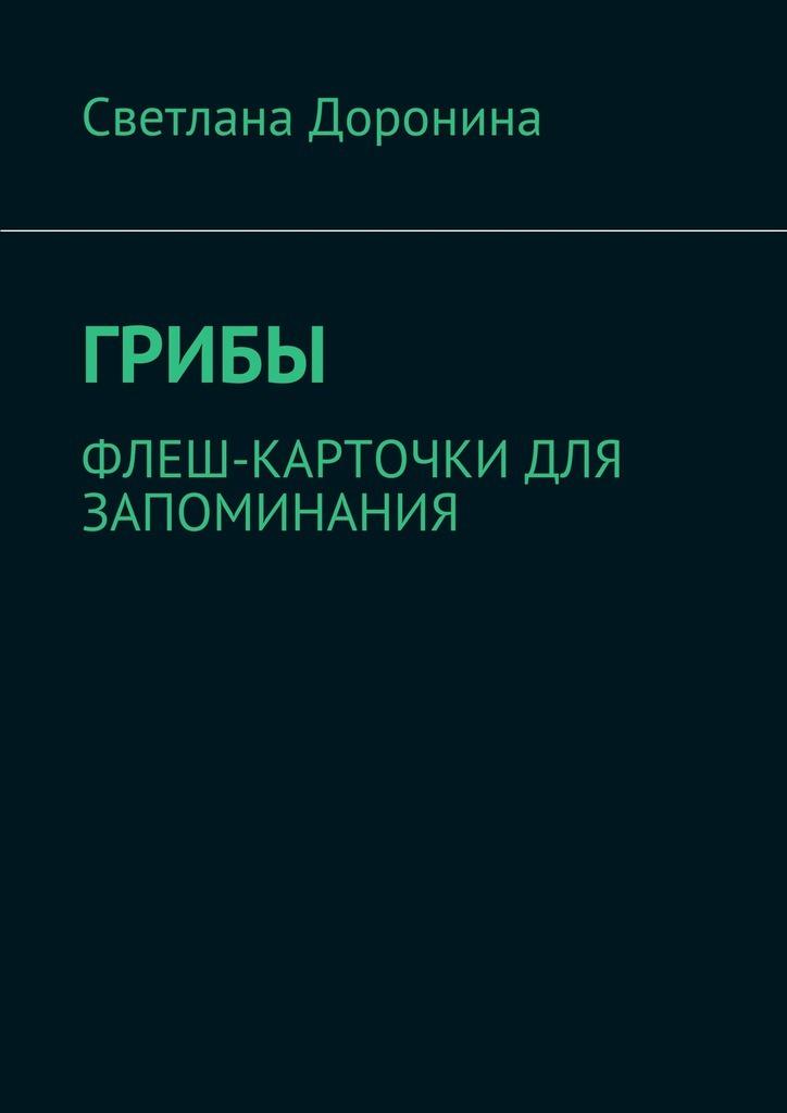 Светлана Доронина - Грибы. Флеш-карточки для запоминания