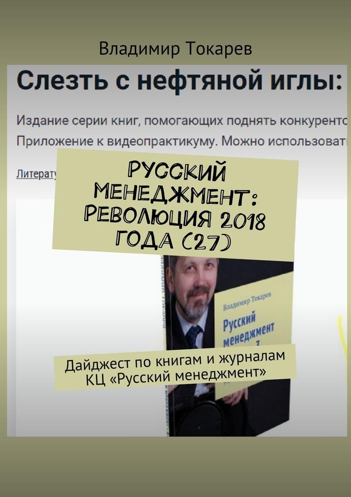 Русский менеджмент: Революция 2018 года (27). Дайджест покнигам ижурналам КЦ «Русский менеджмент»