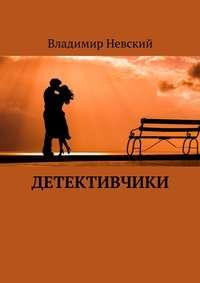 Владимир Невский - Детективчики