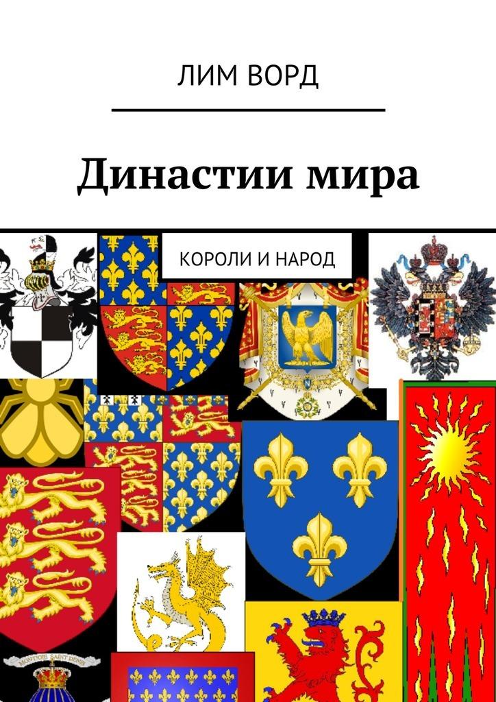 Лим Ворд - Династии мира. Короли инарод