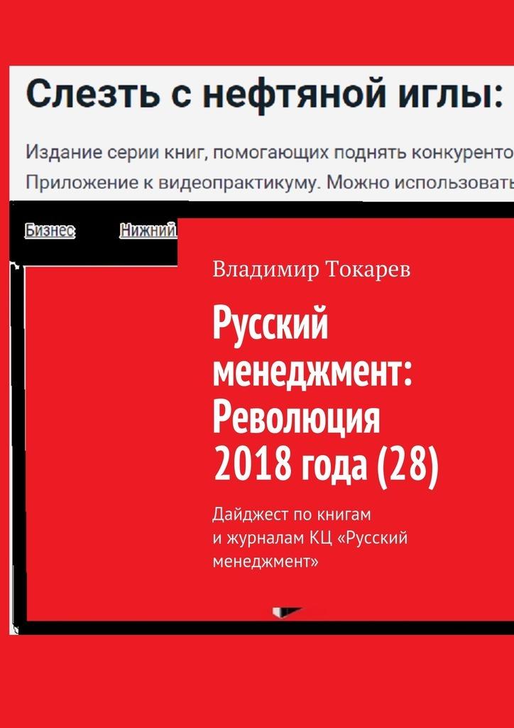 Русский менеджмент: Революция 2018 года (28). Дайджест покнигам ижурналам КЦ «Русский менеджмент»