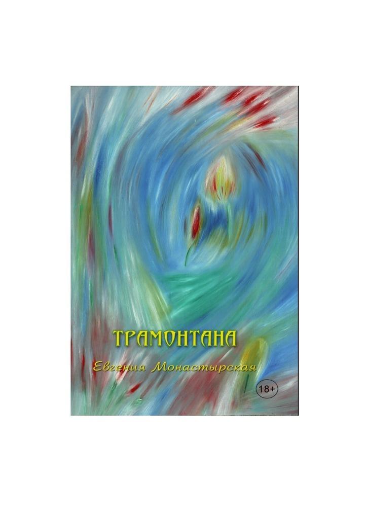 Евгения Монастырская Трамонтана. Рассказы о лесбийской любви рубина д рубина 17 рассказов