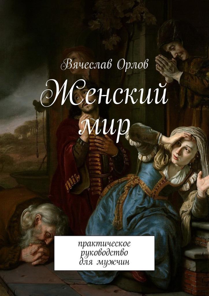 Вячеслав Орлов бесплатно