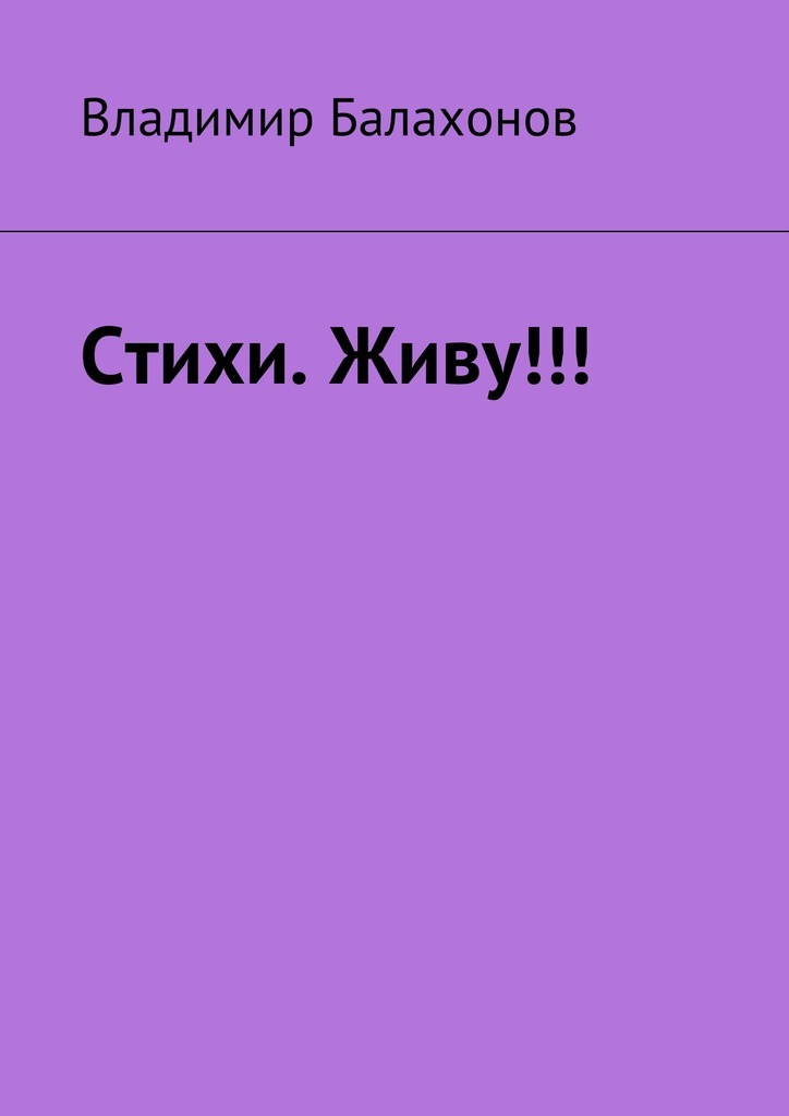 Владимир Балахонов Стихи. Живу!!! шаги
