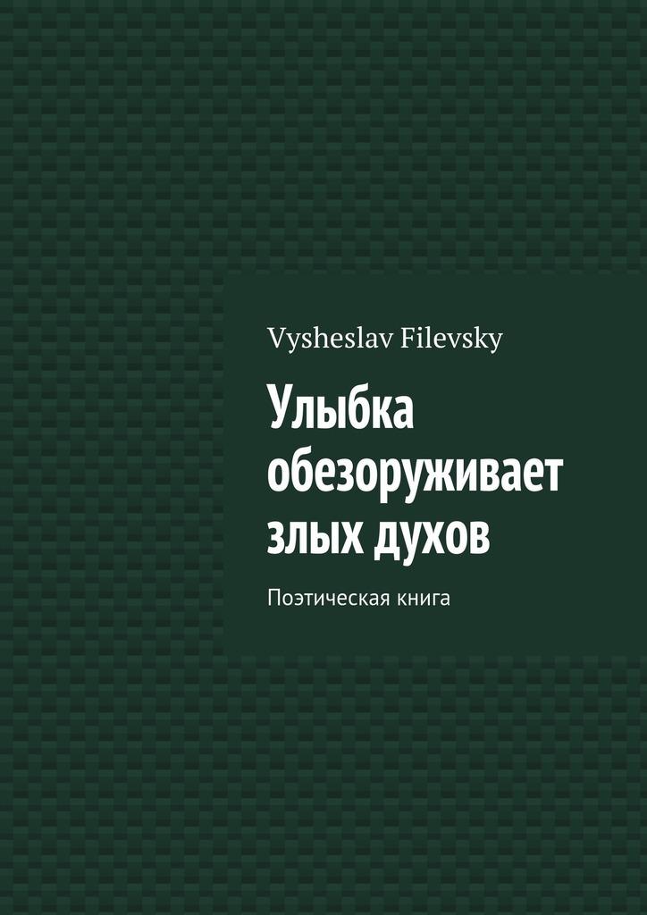 Vysheslav Yurievich Filevsky бесплатно