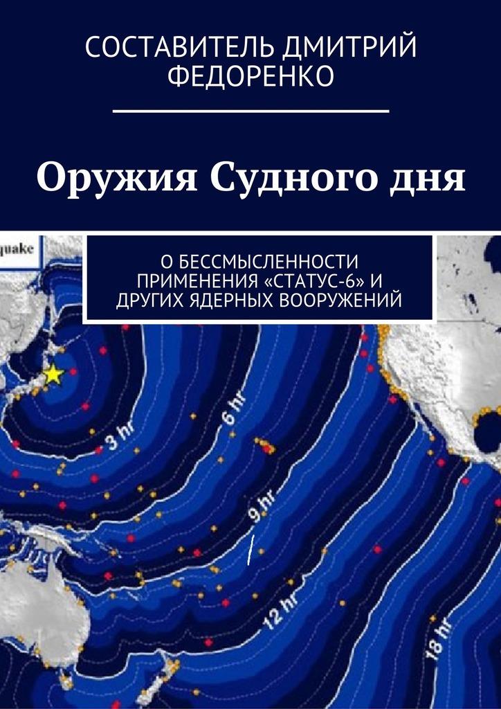 Обложка книги Оружия Судногодня. Обессмысленности применения «Статус-6» и других ядерных вооружений, автор Дмитрий Федоренко