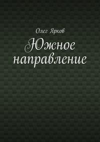 Олег Ярков - Южное направление