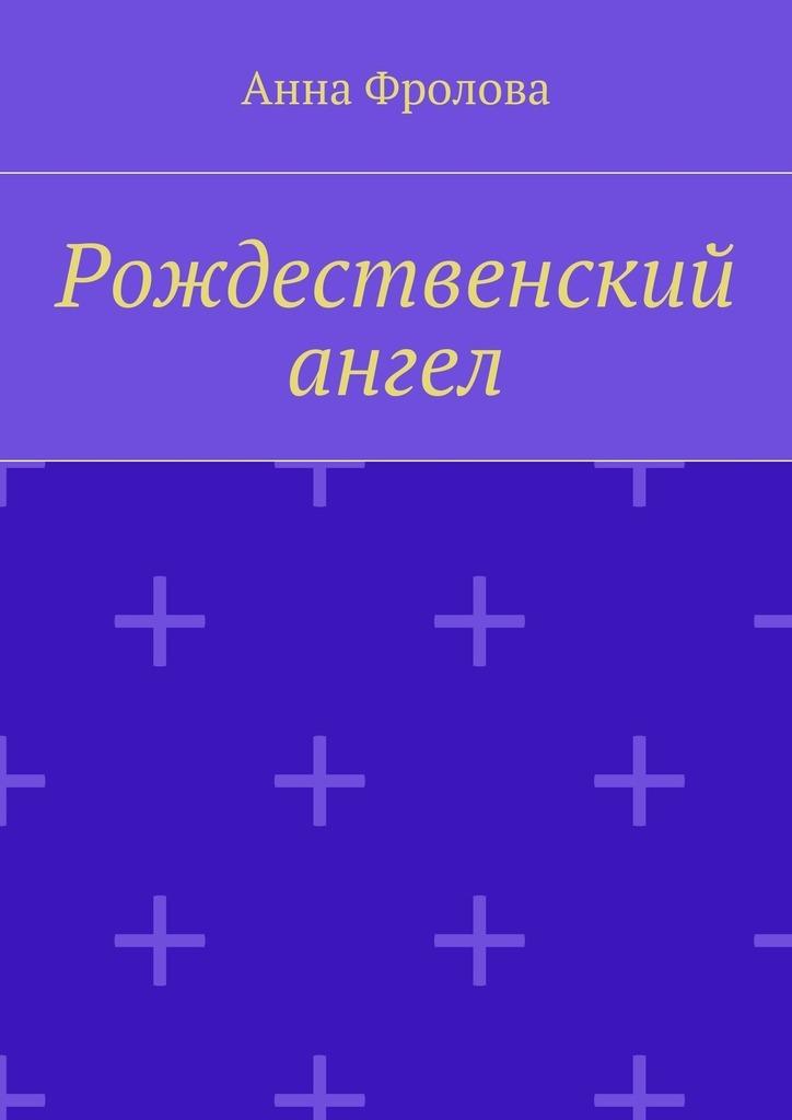 Красивая обложка книги 38/46/53/38465392.bin.dir/38465392.cover.jpg обложка
