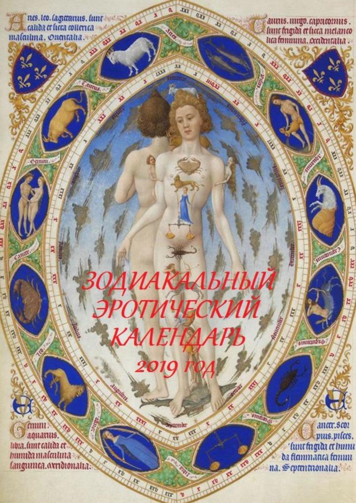 Стефания Лукас Зодиакальный эротический календарь. 2019 год стефания лукас жрицы любви