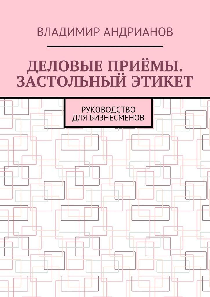Владимир Андрианов бесплатно