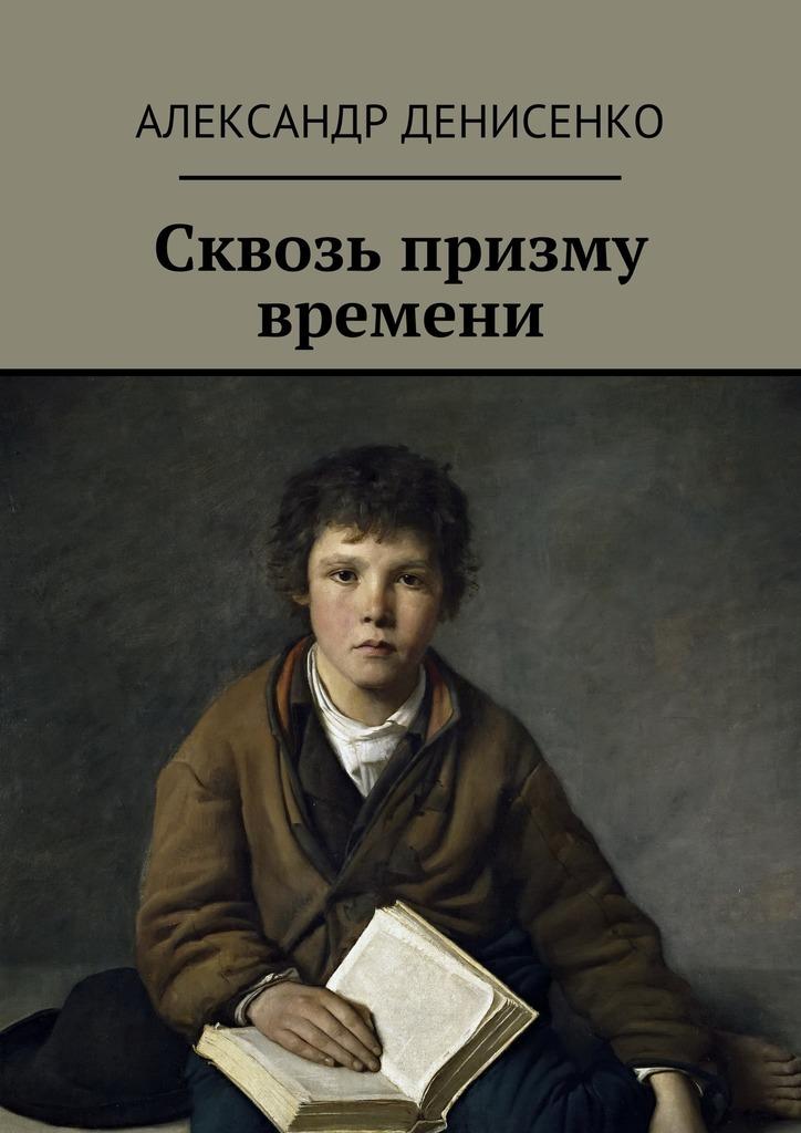 Александр Денисенко Сквозь призму времени