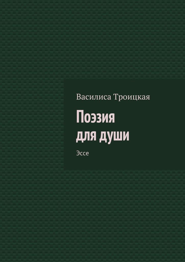 Василиса Троицкая Поэзия для души. Эссе палец поэзия