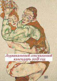 Стефания Лукас - Зодиакальный сексуальный календарь. 2018 год