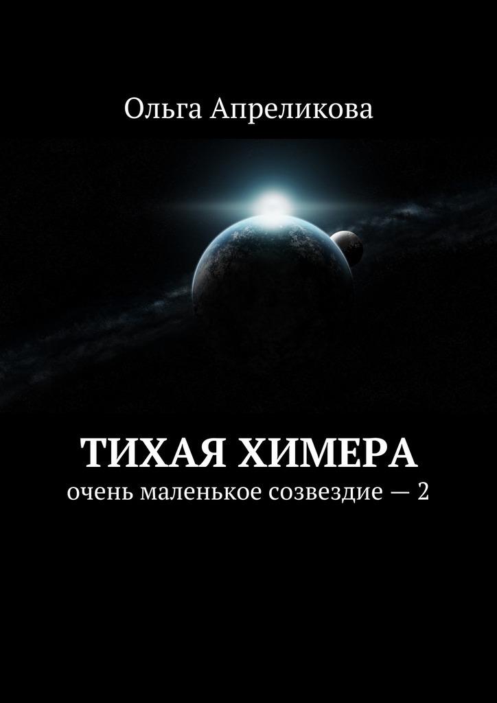 Ольга Апреликова бесплатно