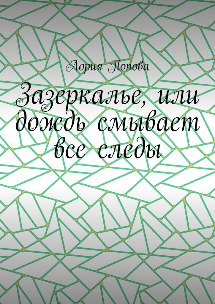 Лория Попова Зазеркалье, или Дождь смывает все следы odingeniy тумба лория
