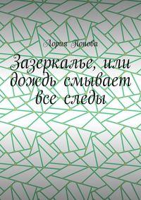 Лория Попова - Зазеркалье, или Дождь смывает все следы