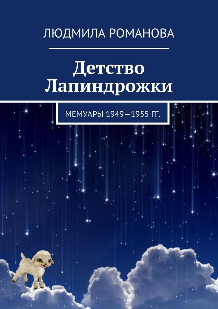 Обложка книги Детство Лапиндрожки. Мемуары 1949–1955 гг., автор Людмила Романова