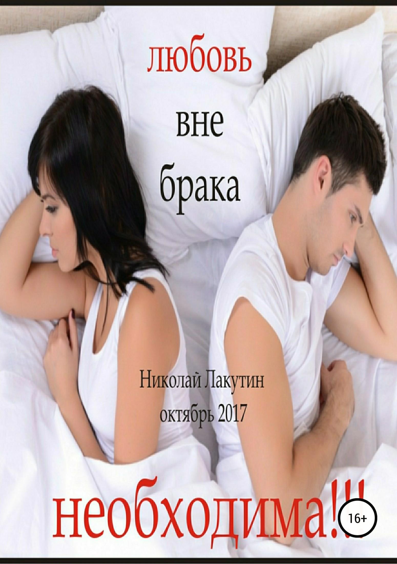 Николай Владимирович Лакутин бесплатно