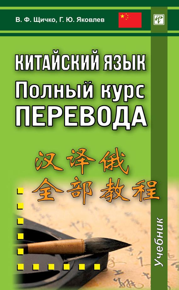 Владимир Щичко бесплатно