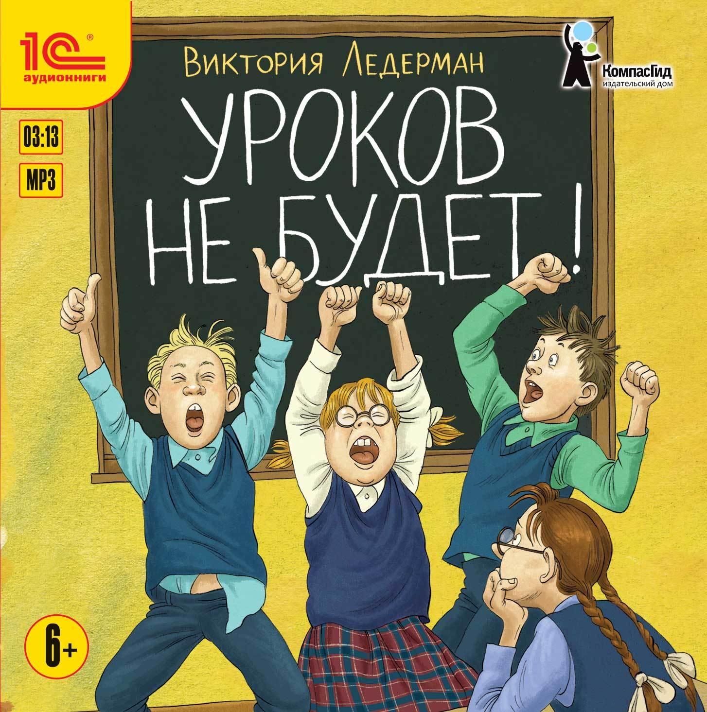 Виктория Ледерман Уроков не будет!