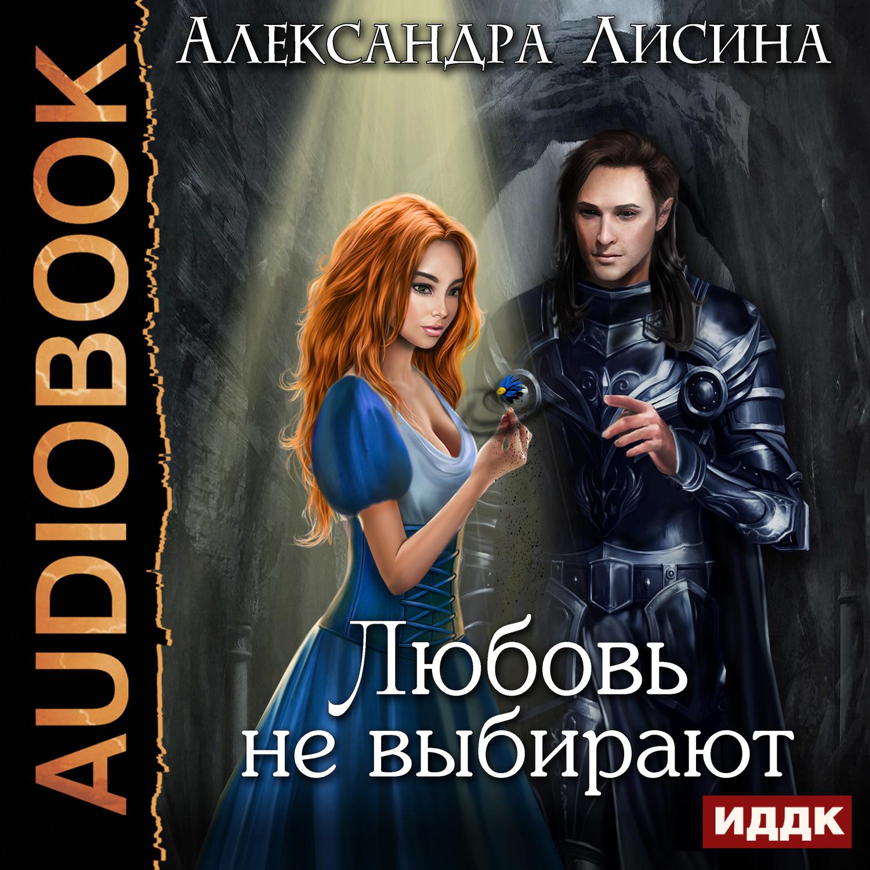 Александра Лисина Любовь не выбирают александра лисина игрок