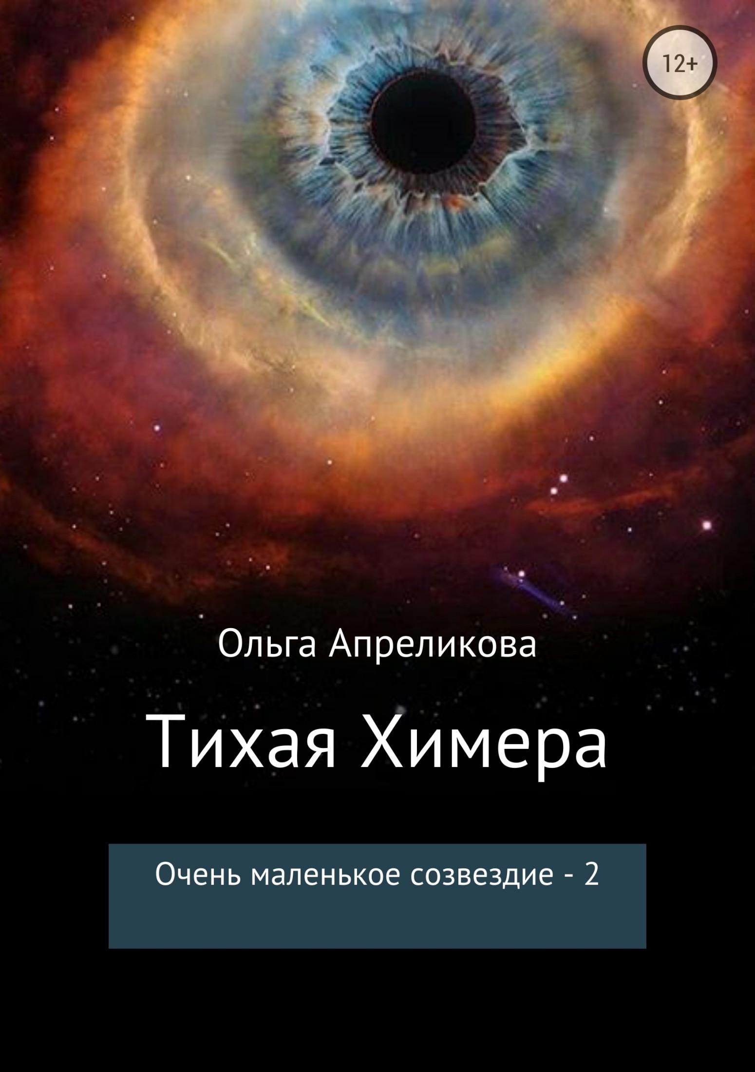 Ольга Апреликова - Очень маленькое созвездие. Том 2. Тихая Химера
