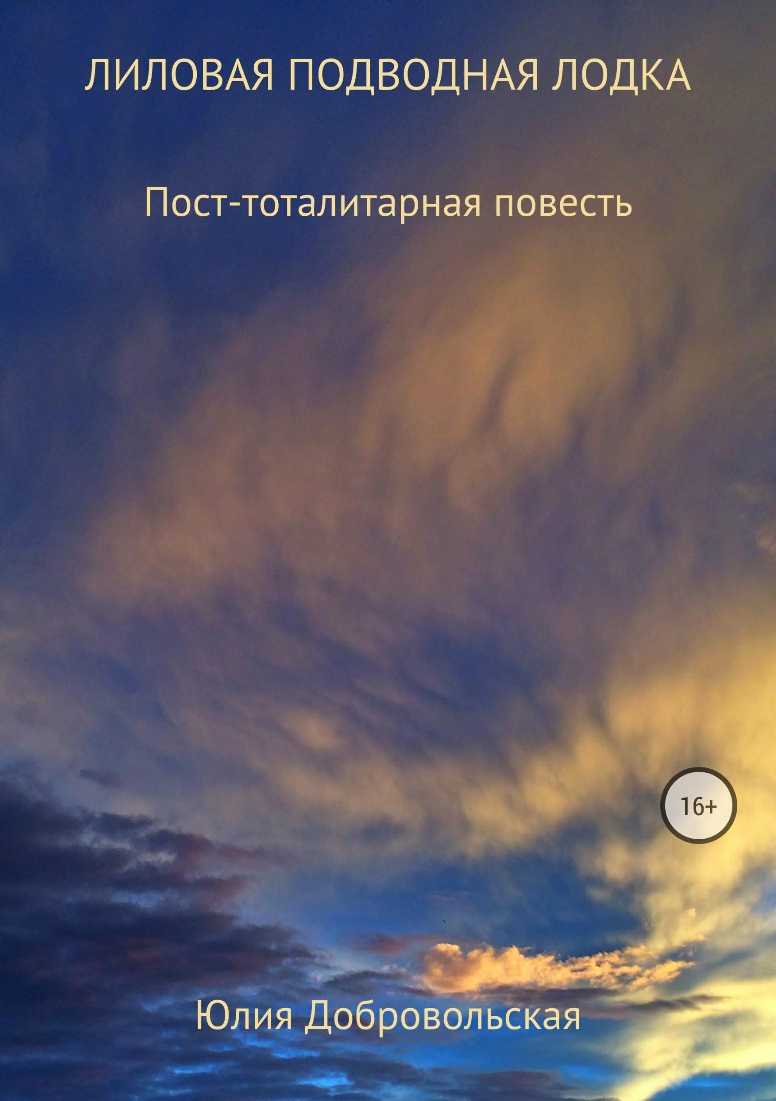 Юлия Добровольская бесплатно