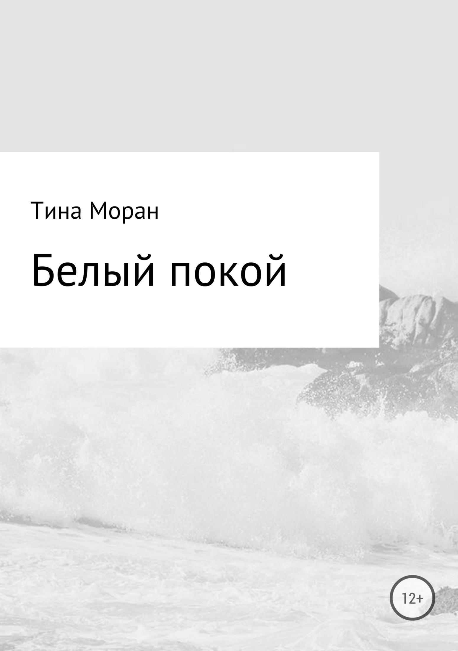 Тина Моран Белый покой