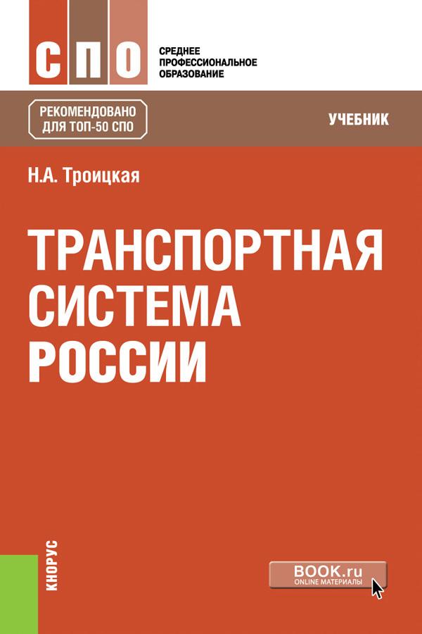 Н. А. Троицкая бесплатно