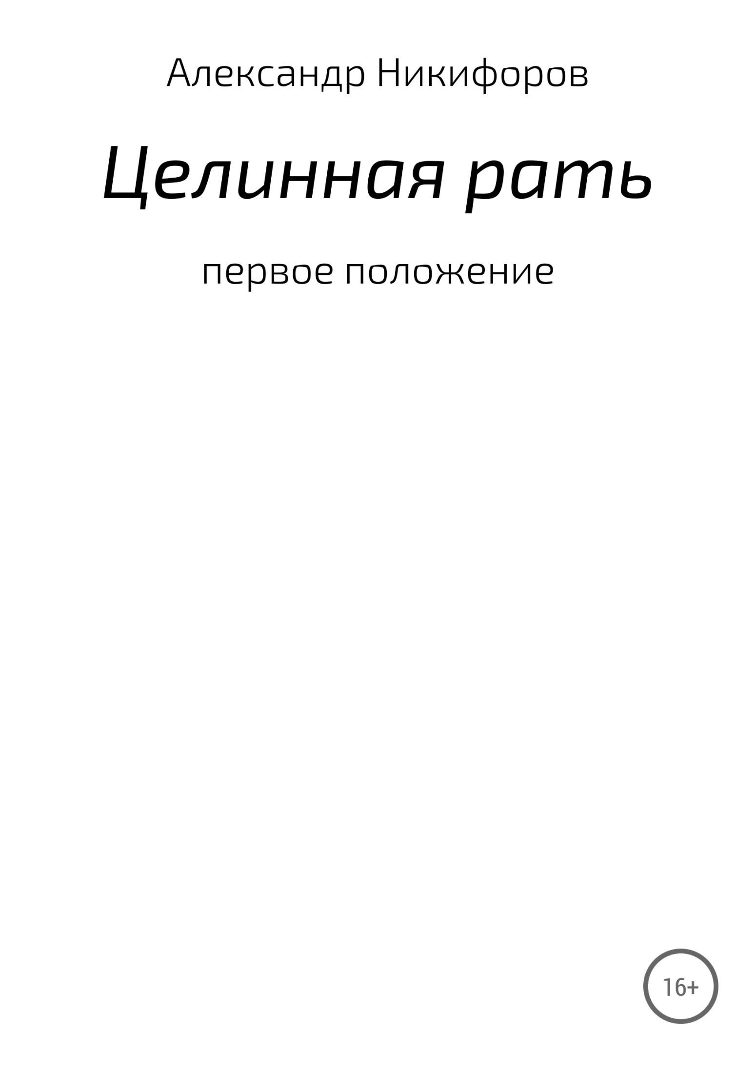Александр Евгеньевич Никифоров Целинная рать александр евгеньевич чупин скоростник и