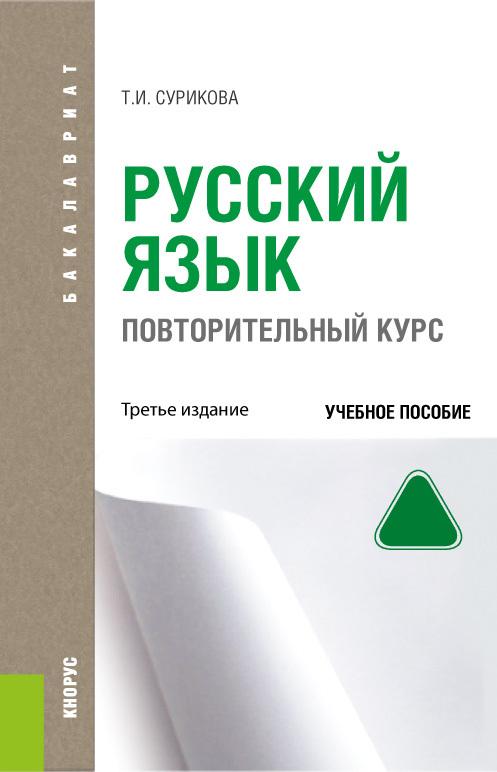 Т. И. Сурикова бесплатно