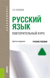 Т. И. Сурикова - Русский язык. Повторительный курс