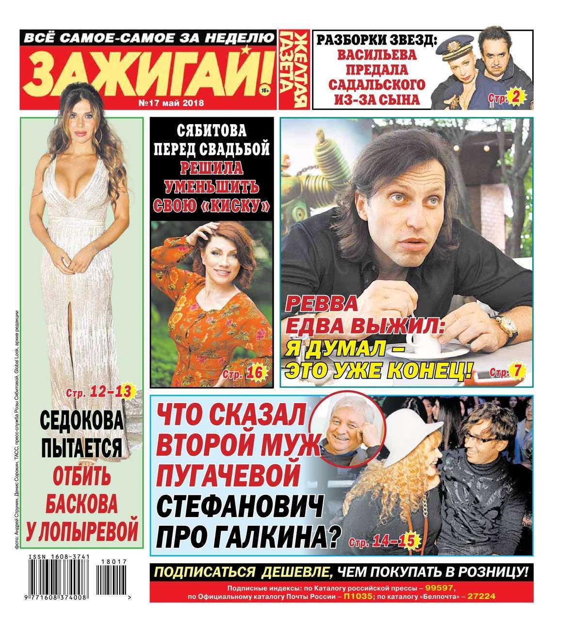Желтая Газета. Зажигай! 17-2018