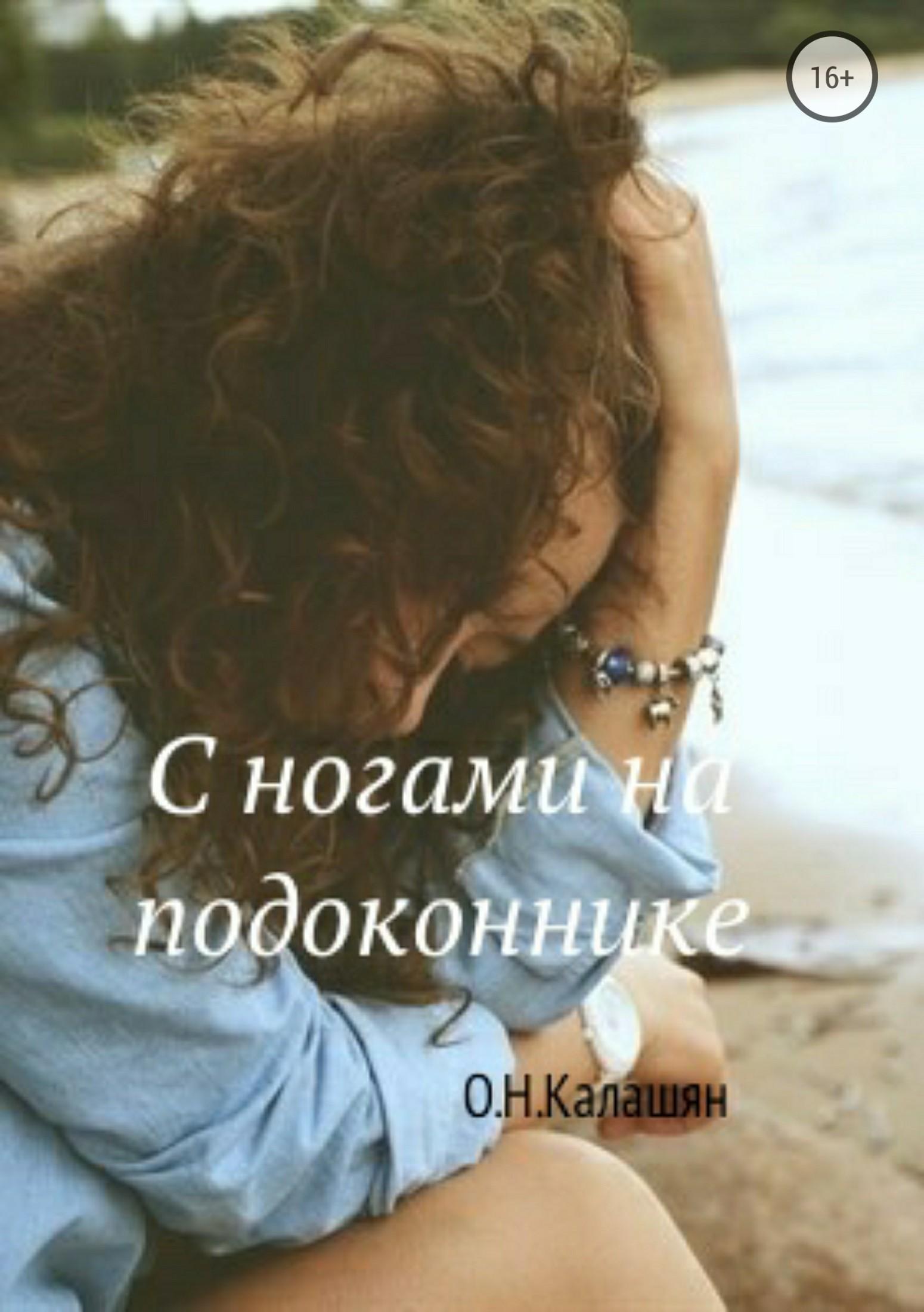 Ольга Николаевна Калашян бесплатно