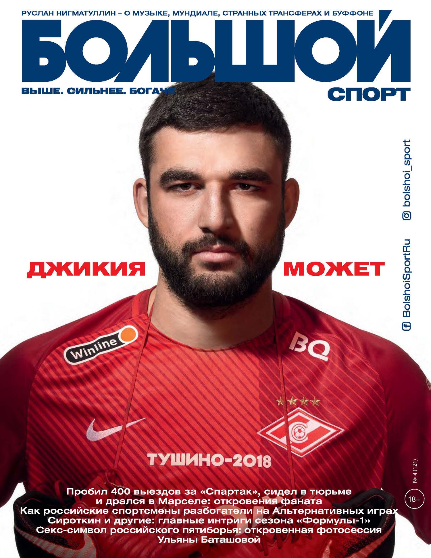 Отсутствует Большой спорт №04/2018 блажь