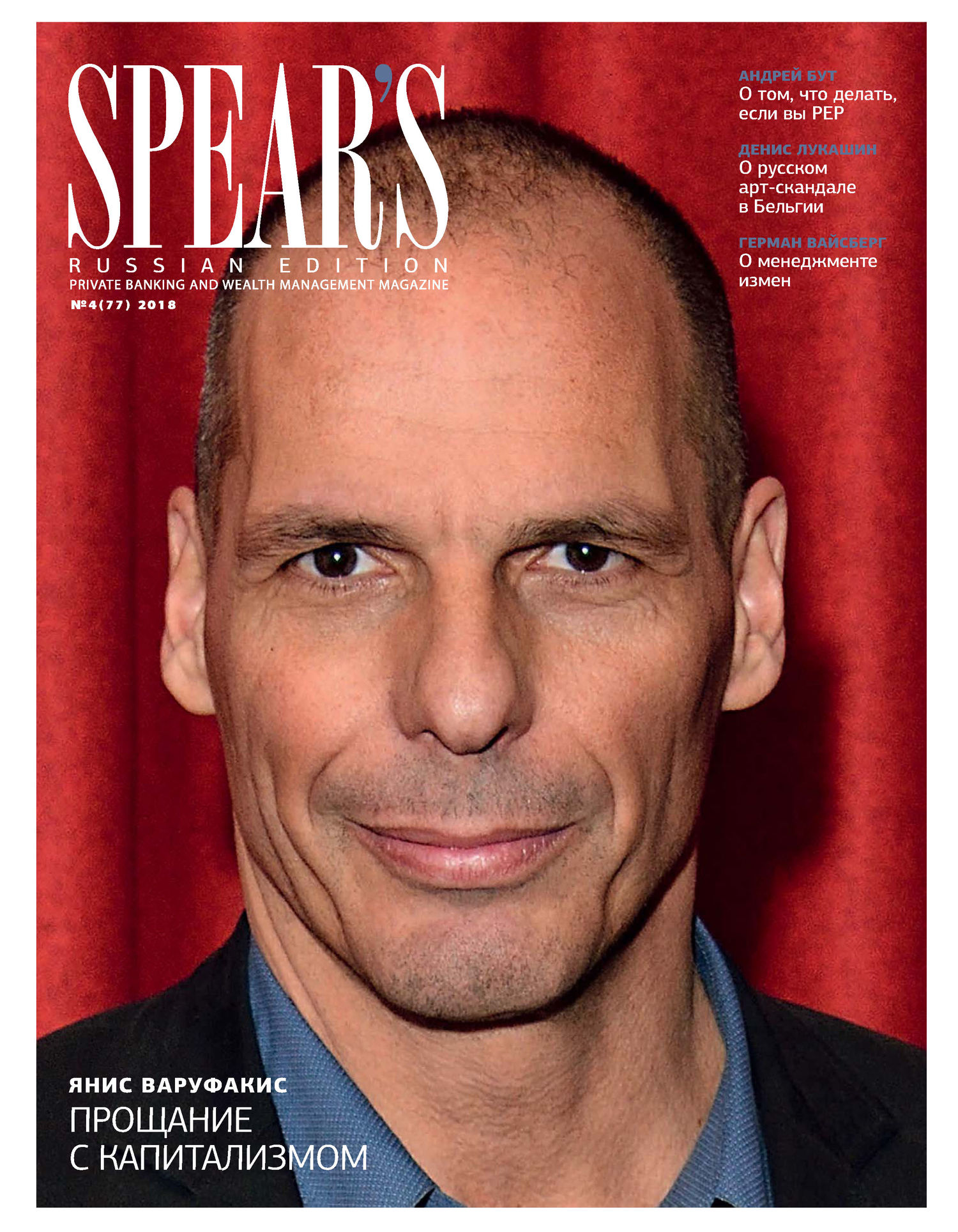 Отсутствует Spear's Russia. Private Banking & Wealth Management Magazine. №04/2018 отсутствует spear s russia private banking