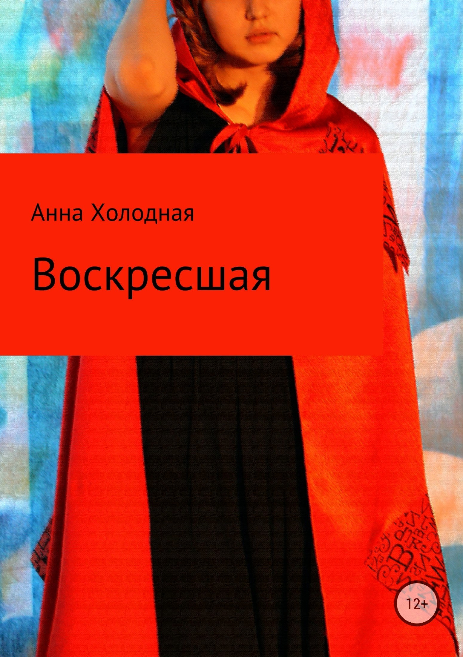 Анна Холодная бесплатно