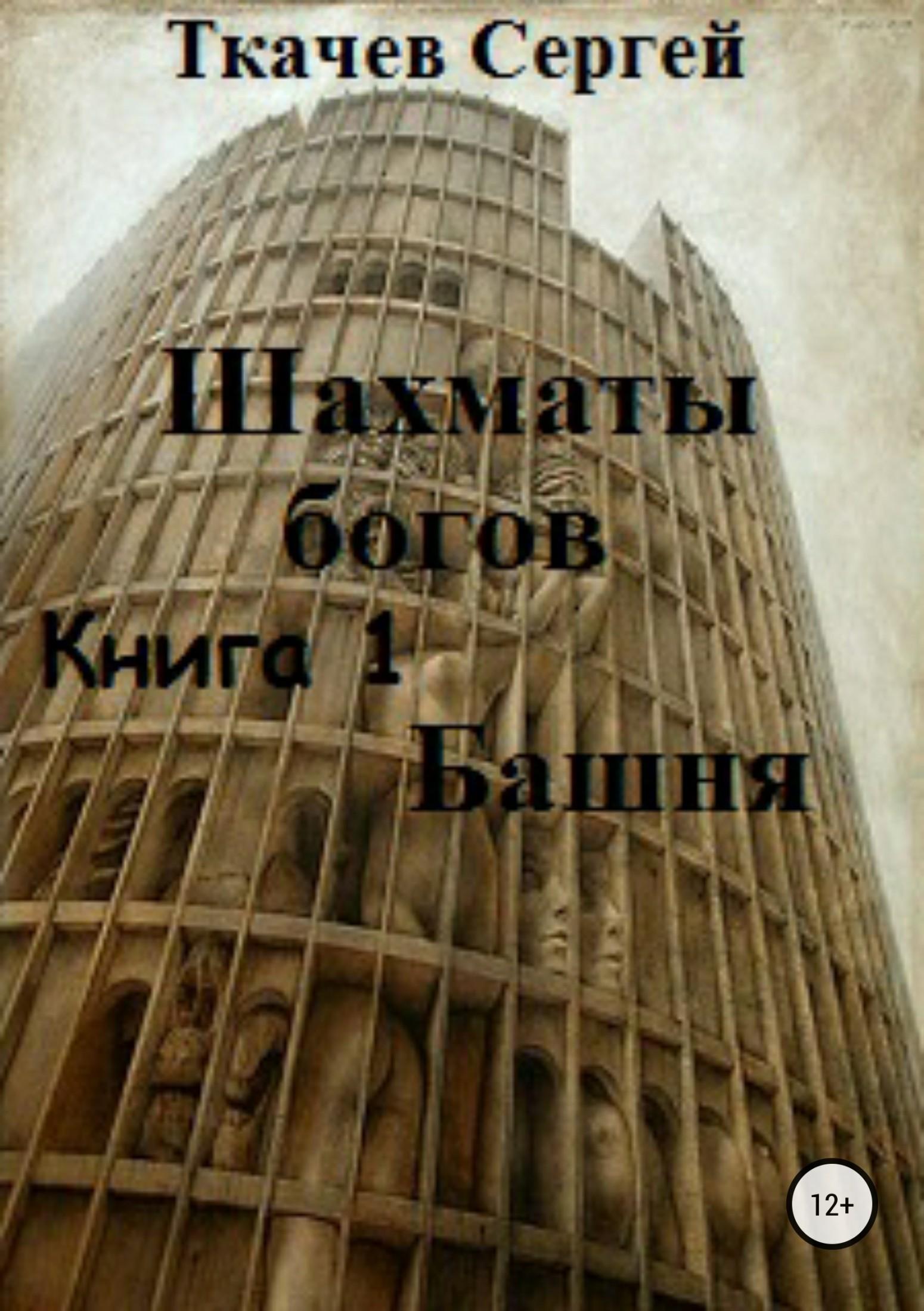 Сергей Сергеевич Ткачев Шахматы богов. Башня книги эксмо там где твое сердце