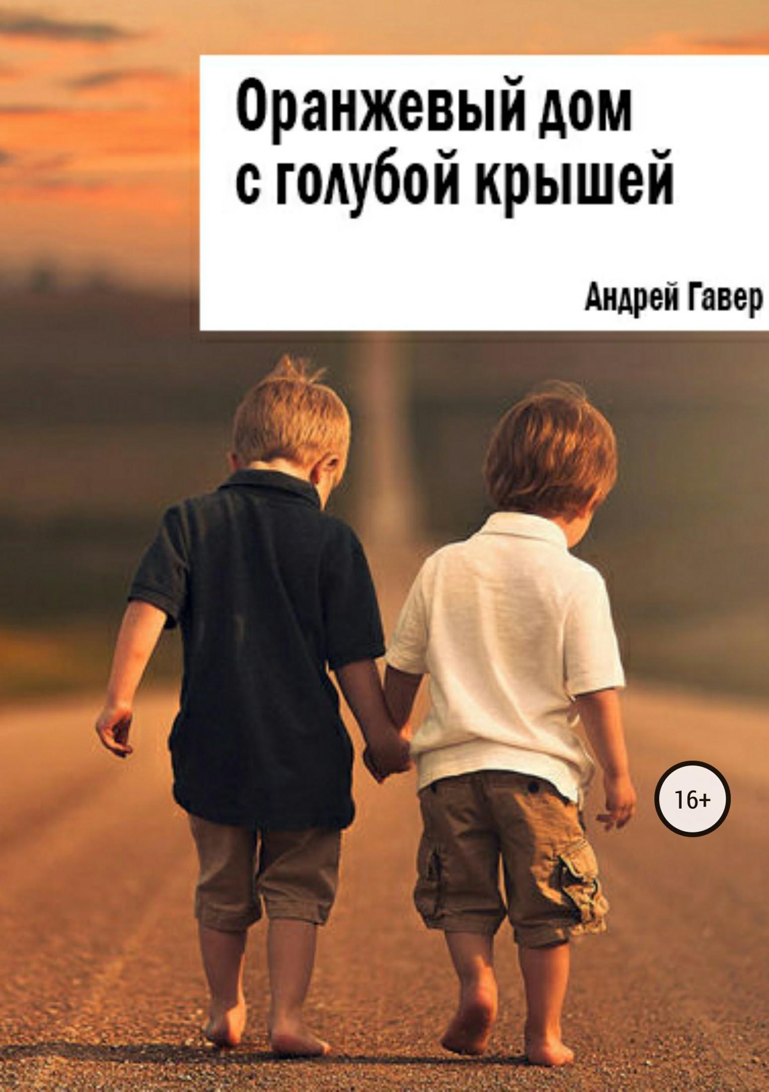 Андрей Михайлович Гавер бесплатно