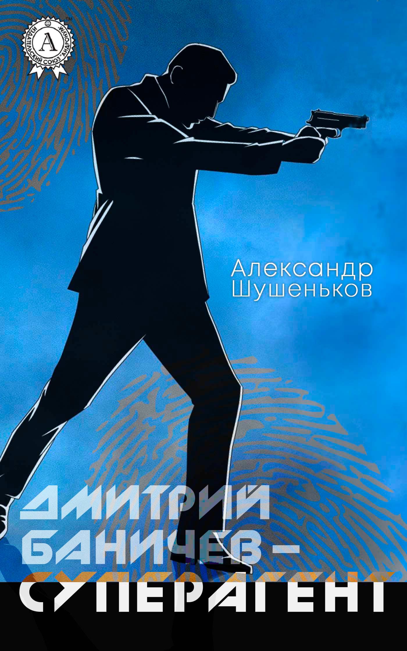 Дмитрий Баничев – суперагент