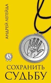 Андрей Легейда - Сохранить судьбу