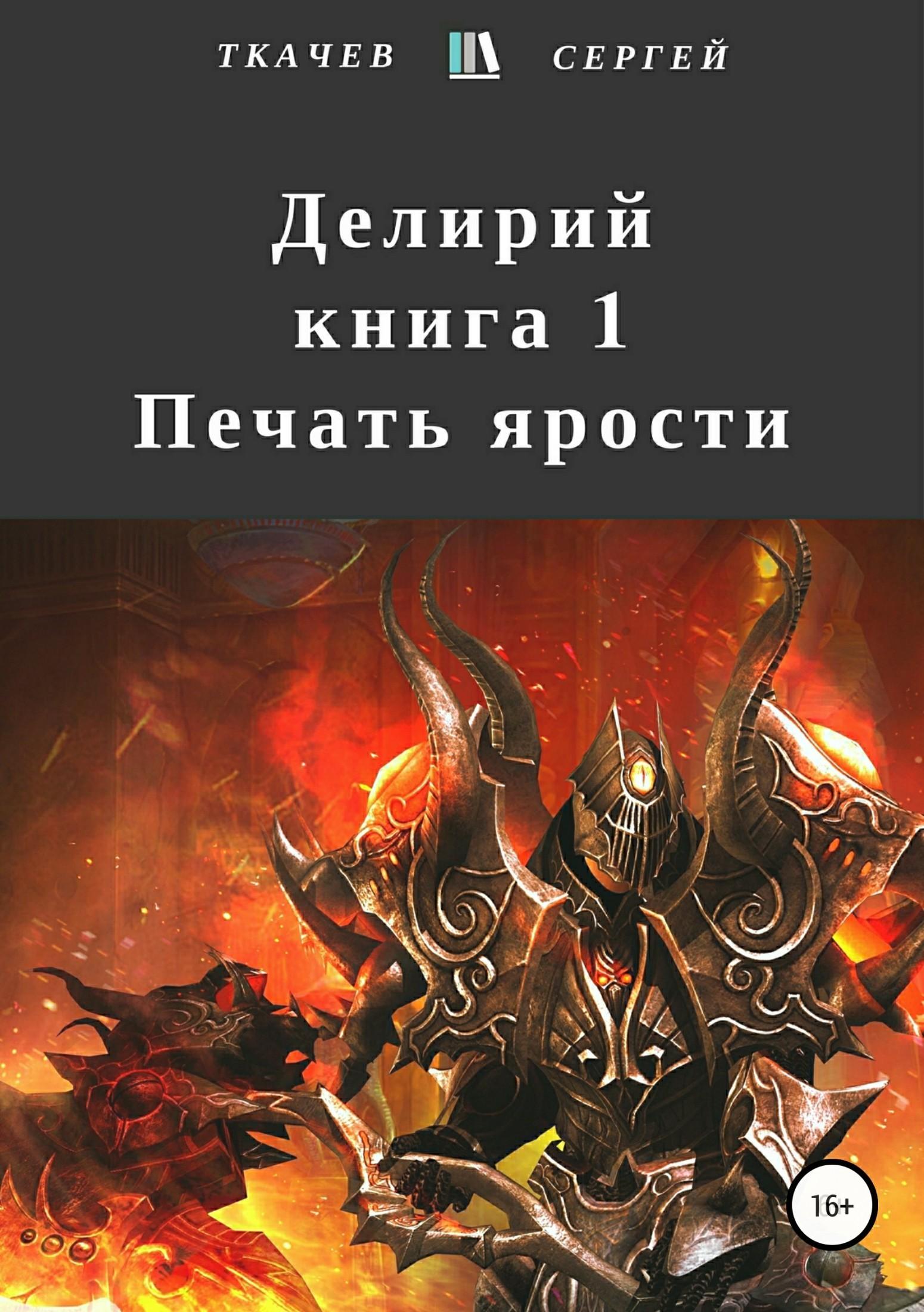 Делирий. Книга 1. Печать ярости