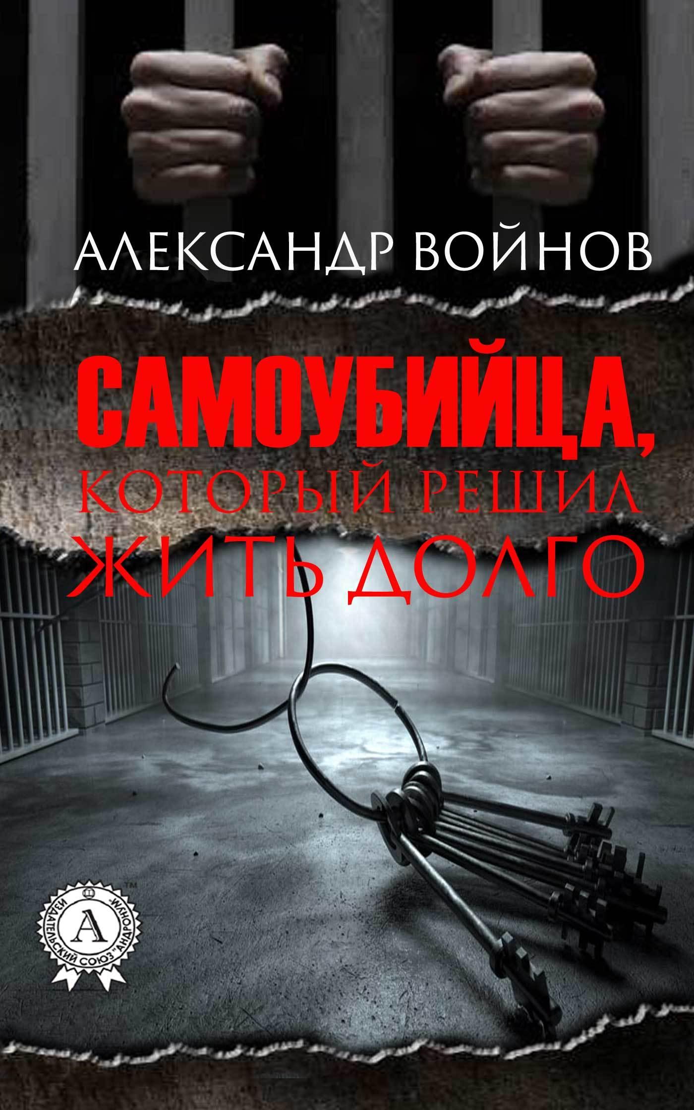 Александр Войнов - Самоубийца, который решил жить долго