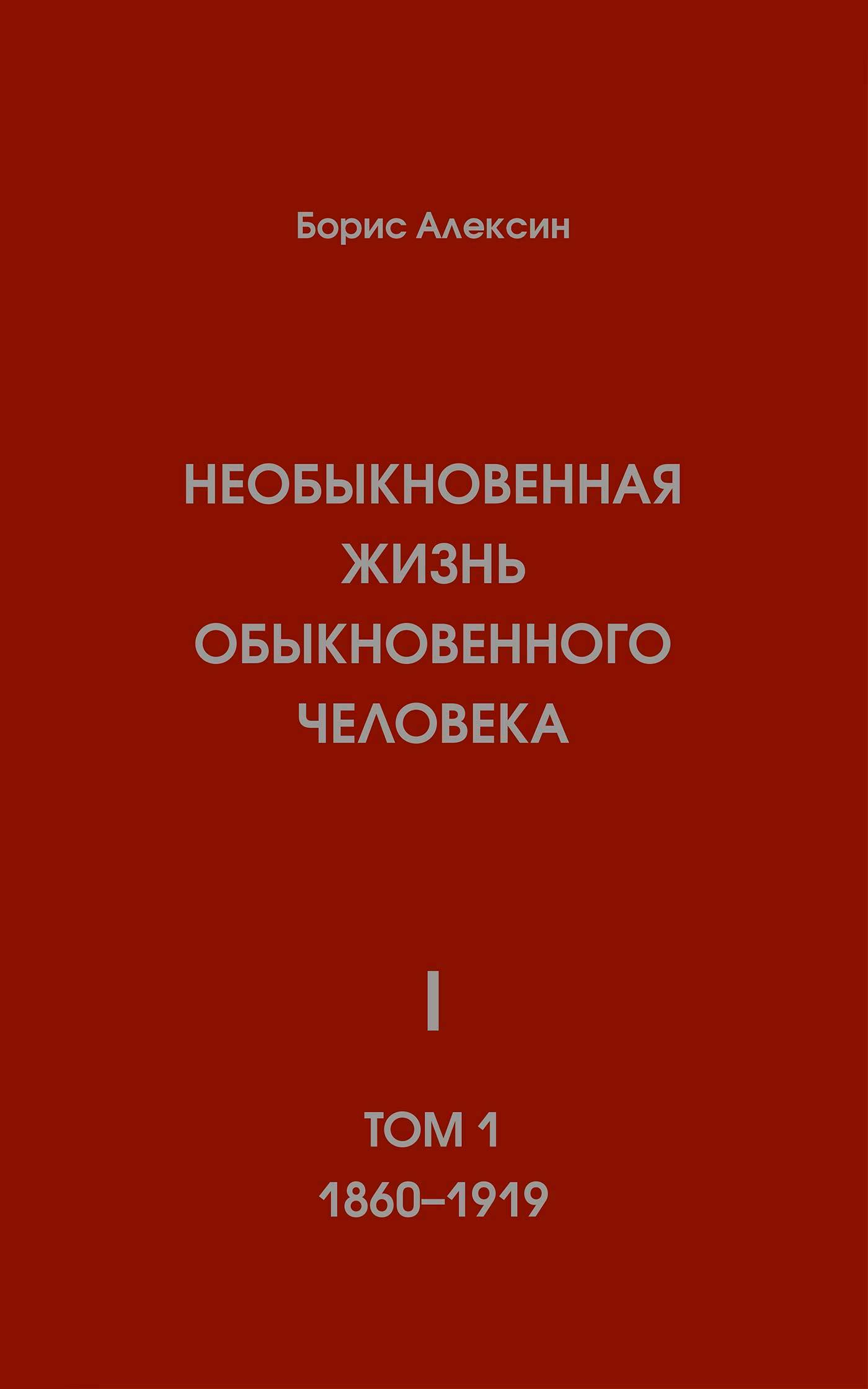 Борис Алексин Необыкновенная жизнь обыкновенного человека. Книга 1. Том 1 мухаммад таки джа фари благоразумная жизнь
